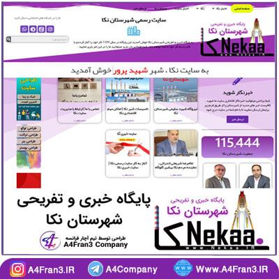 طراحی ، پشتیبانی و سئو سایت پایگاه خبری شهرستان نکا