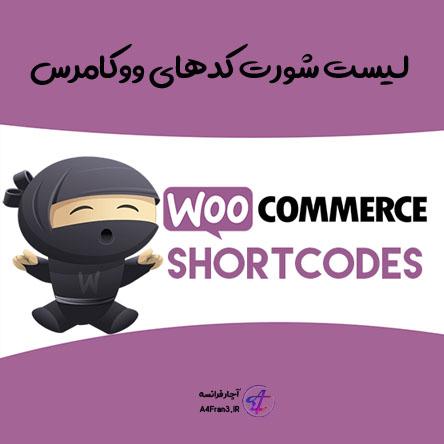 لیست شورت کدهای ووکامرس