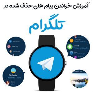 آموزش خواندن پیام های حذف شده در تلگرام