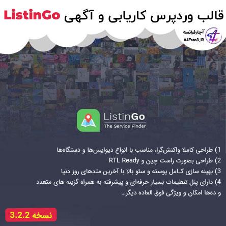 قالب فارسی Listingo قالب وردپرس کاریابی و آگهی