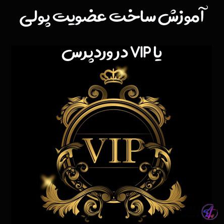 آموزش ساخت عضویت پولی یا VIP در وردپرس