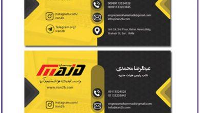 Photo of طراحی کارت ویزیت شخصی عبدالرضا محمدی