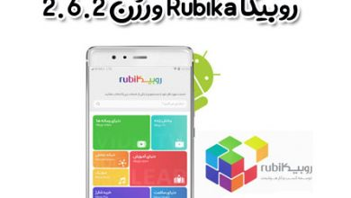 Photo of دانلود پیام رسان اندروید روبیکا Rubika ورژن 2.6.2