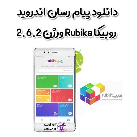 دانلود پیام رسان اندروید روبیکا Rubika ورژن 2.6.2