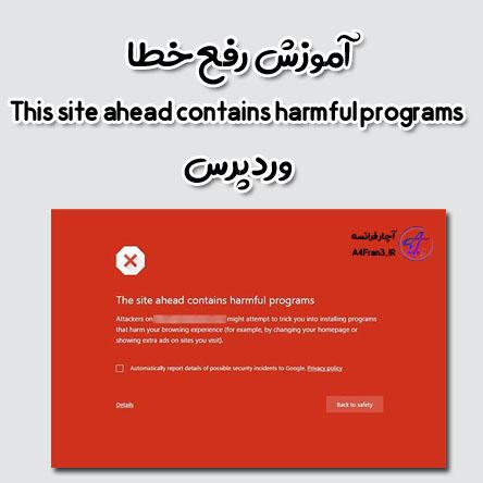 آموزش رفع خطا This site ahead contains harmful programs وردپرس