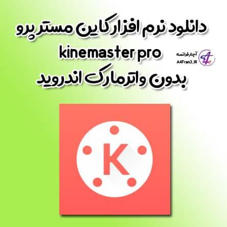 دانلود نرم افزار کاین مستر پرو kinemaster pro بدون واترمارک اندروید