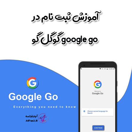 آموزش ثبت نام در google go گوگل گو