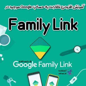 آموزش افزودن نظارت به حساب Google موجود در Family Link
