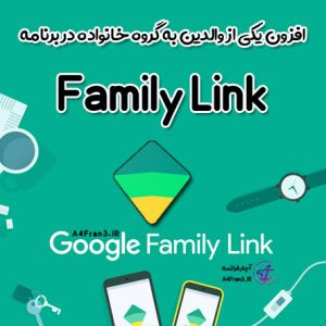افزون یکی از والدین به گروه خانواده در برنامه Family Link