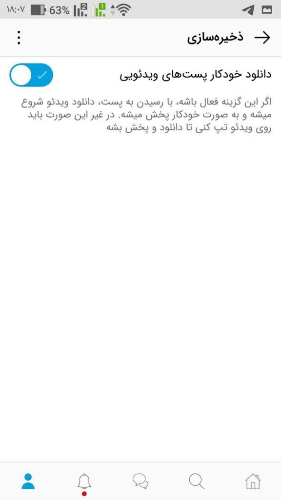 غیرفعالسازی دانلود خودکار در پاتوق