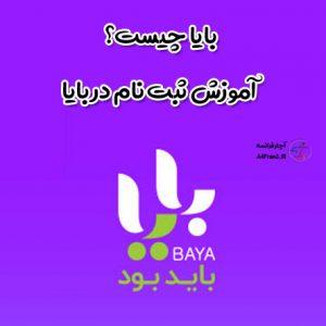 بایا چیست؟ آموزش ثبت نام در بایا
