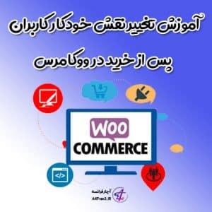 آموزش تغییر نقش خودکار کاربران پس از خرید در ووکامرس