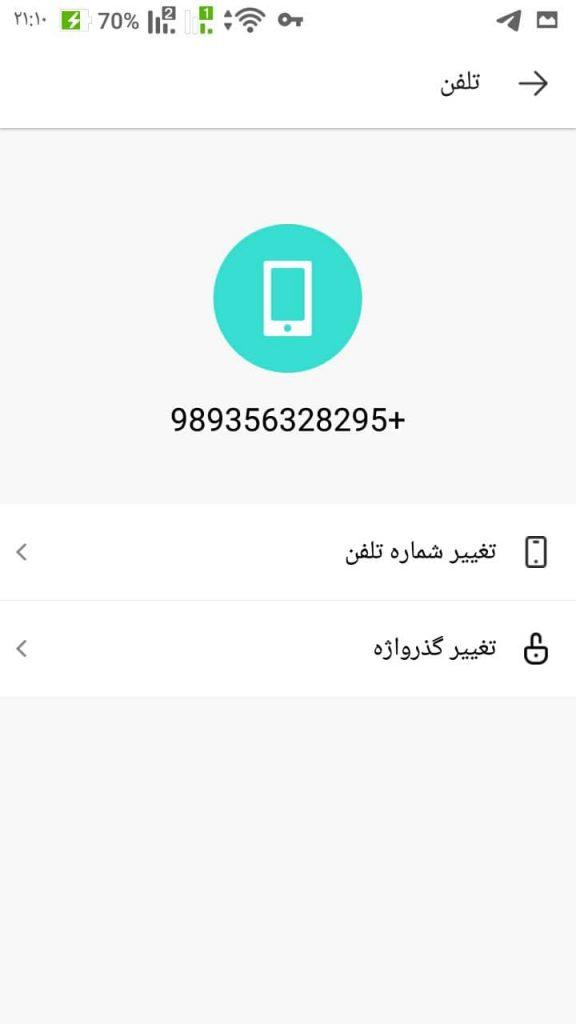تغییر شماره و رمز عبور در لایکی