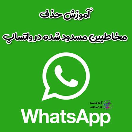 آموزش حذف مخاطبین مسدود شده در واتساپ