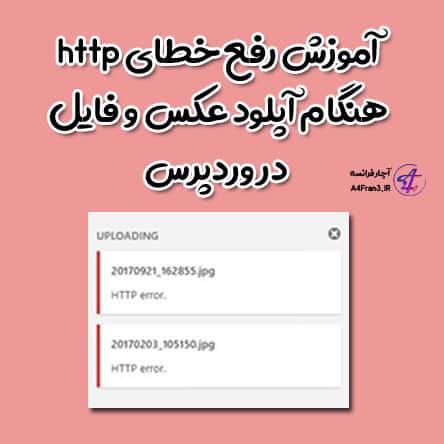 آموزش رفع خطای http
