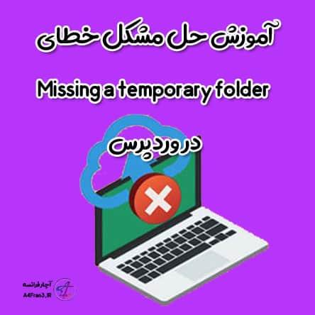 آموزش حل مشکل خطای Missing a temporary folder در وردپرس