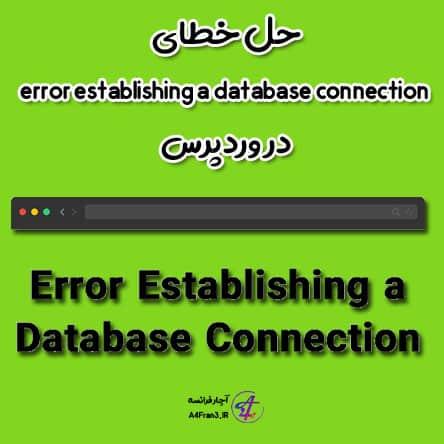 حل خطای error establishing a database connection در وردپرس