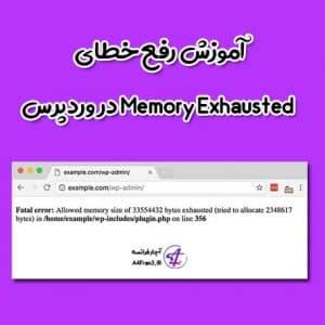 آموزش رفع خطای Memory Exhausted در وردپرس