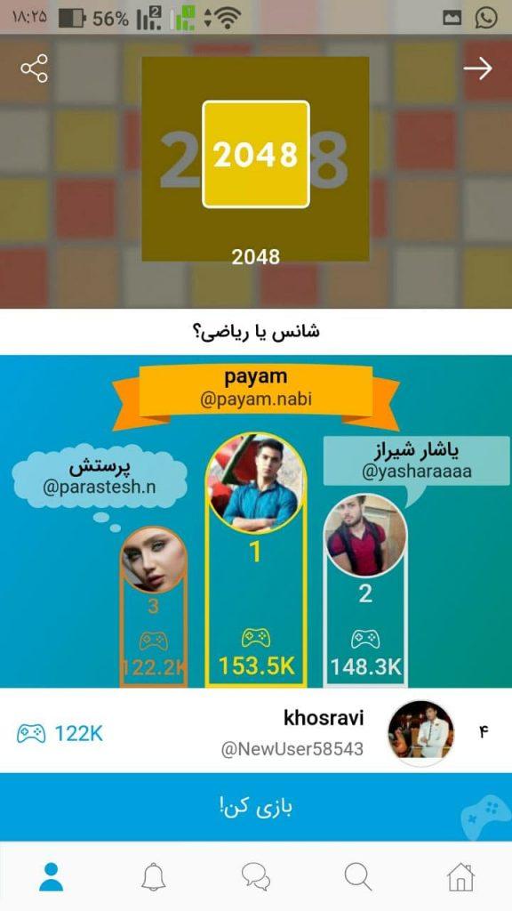 بازی کردن در شبکه اجتماعی پاتوق