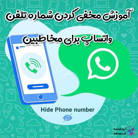 آموزش مخفی کردن شماره تلفن واتساپ برای مخاطبین