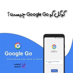گوگل گو Google Go چیست؟