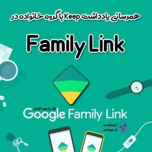 همرسانی یادداشت Keep با گروه خانواده در Family Link