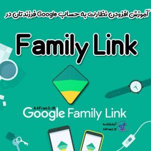 آموزش افزودن نظارت به حساب Google فرزندتان در Family Link
