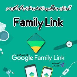 آموزش جلوگیری از تماس افراد با کودکان در Family Link