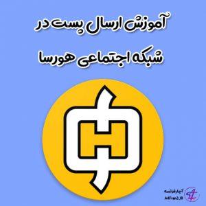 آموزش ارسال پست در شبکه اجتماعی هورسا