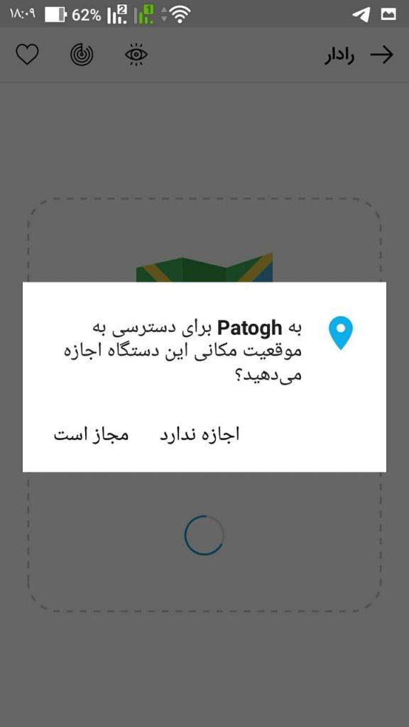 رادار در شبکه اجتماعی پاتوق