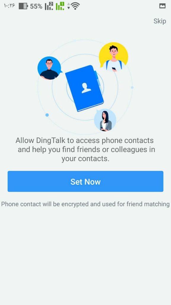 ثبت نام در نرم افزار dingtalk دینگ تاک