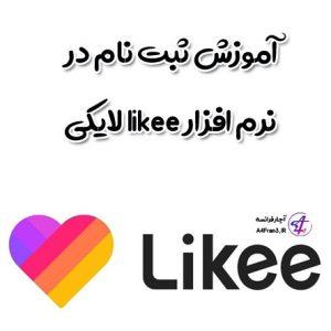 آموزش ثبت نام در نرم افزار likee لایکی