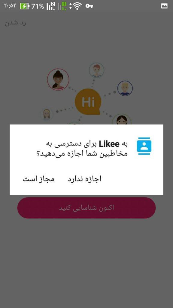 ثبت نام در نرم افزار likee لایکی