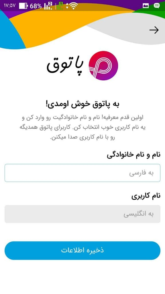 ثبت نام در شبکه اجتماعی پاتوق