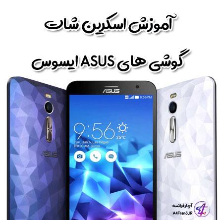 آموزش اسکرین شات گوشی های ASUS ایسوس