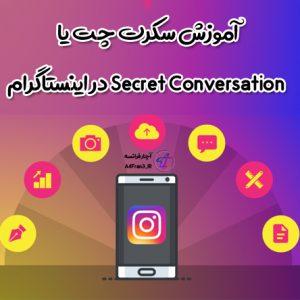 آموزش سکرت چت یا Secret Conversation در اینستاگرام