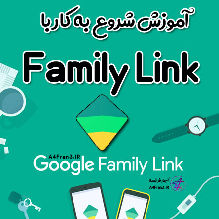 آموزش شروع به کار با Family Link