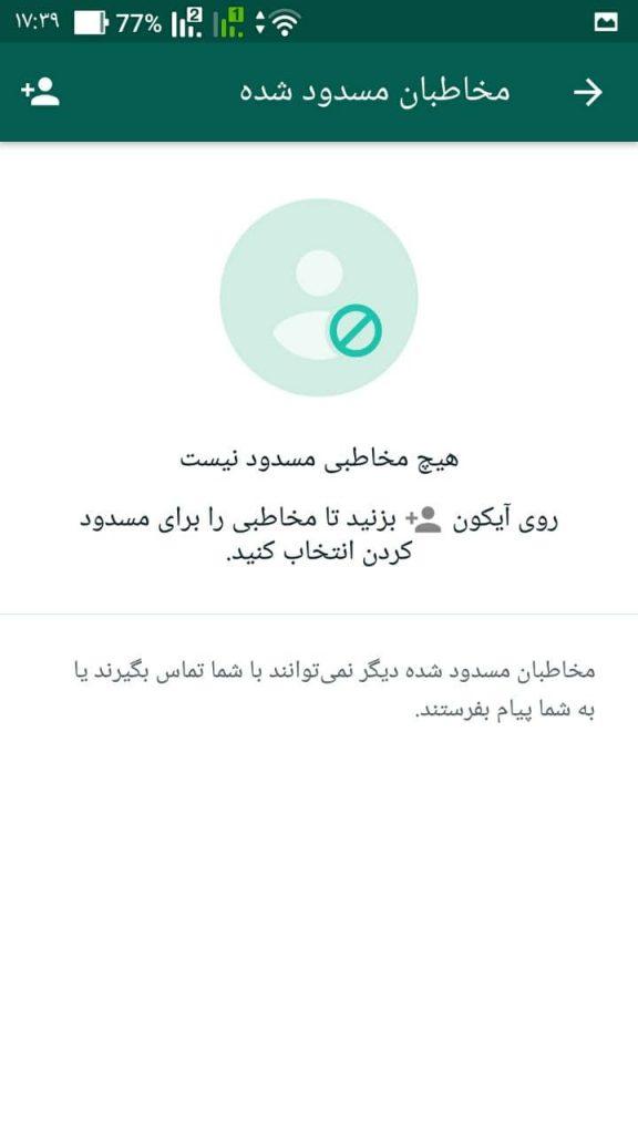 مخاطبین مسدود شده در واتساپ
