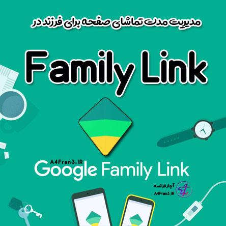 مدیریت مدت تماشای صفحه برای فرزند در Family Link