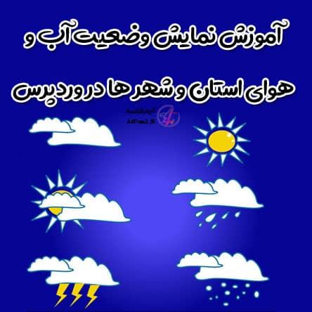 آموزش نمایش وضعیت آب و هوای استان و شهر ها در وردپرس