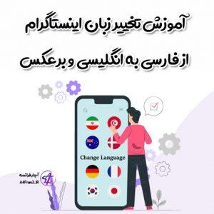 آموزش تغییر زبان اینستاگرام از فارسی به انگلیسی و برعکس
