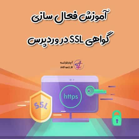 آموزش فعال سازی گواهی SSL در وردپرس