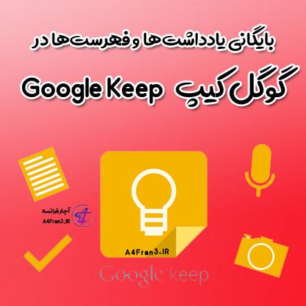 بایگانی یادداشتها و فهرستها در گوگل کیپ Google Keep