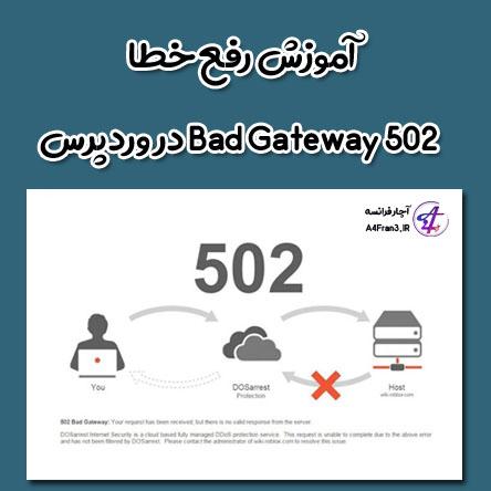 آموزش رفع خطا 502 Bad Gateway در وردپرس