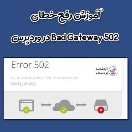آموزش رفع خطای Bad Gateway 502 در وردپرس