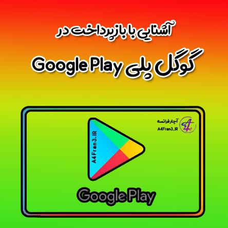 آشنایی با بازپرداخت در گوگل پلی Google Play