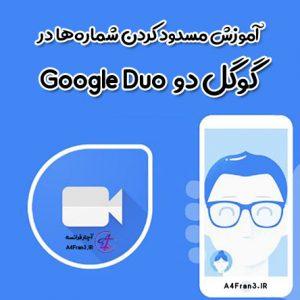آموزش مسدود کردن شمارهها در گوگل دو Google Duo