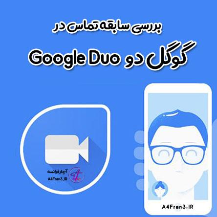 بررسی سابقه تماس در گوگل دو Google Duo