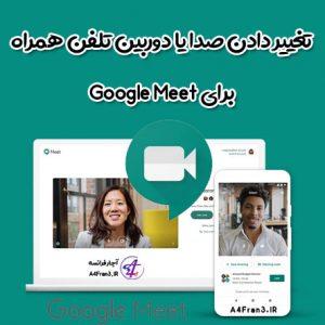 تغییر دادن صدا یا دوربین تلفن همراه برای Google Meet