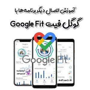 آموزش اتصال دیگر برنامهها با گوگل فیت Google Fit